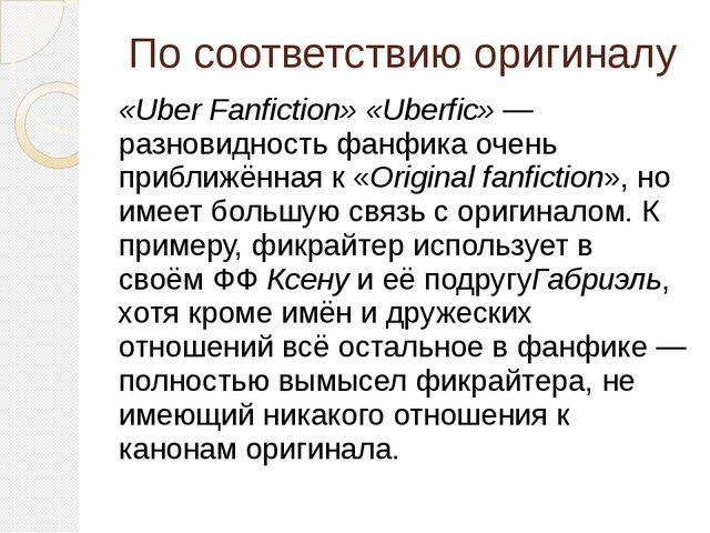 По соответствию оригиналу «Uber Fanfiction» «Uberfic»— разновидность фанфика...