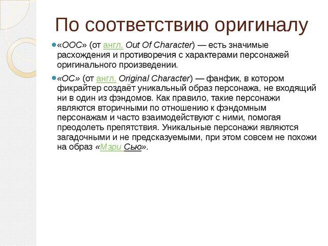 По соответствию оригиналу «OOC» (отангл.Out Of Character)— есть значимые р...