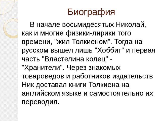 Биография  В начале восьмидесятых Николай, как и многие физики-лирики того в...