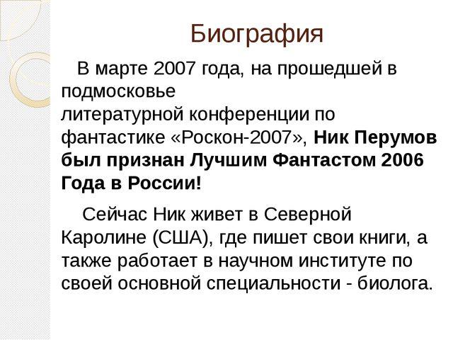 Биография В марте 2007 года, напрошедшей в подмосковье литературнойконферен...