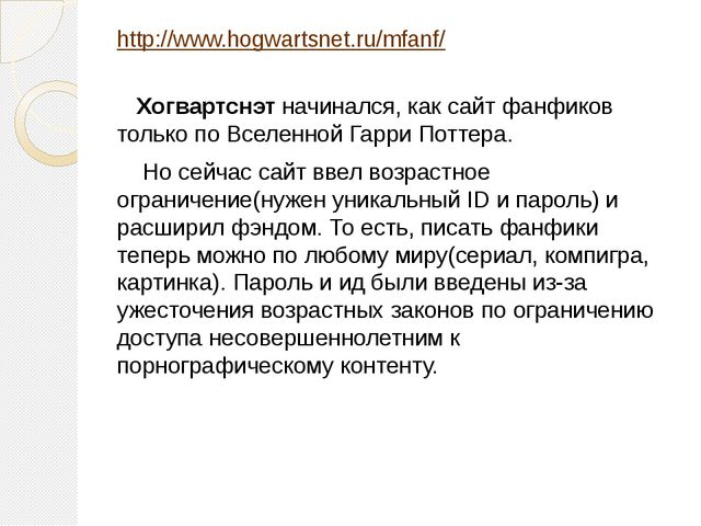 http://www.hogwartsnet.ru/mfanf/ Хогвартснэт начинался, как сайт фанфиков тол...