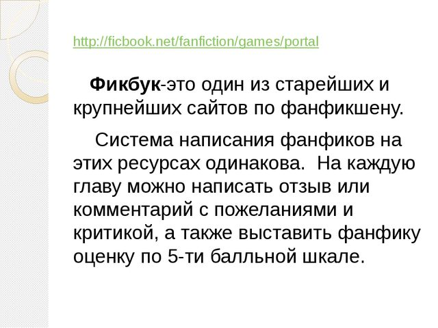 http://ficbook.net/fanfiction/games/portal Фикбук-это один из старейших и к...