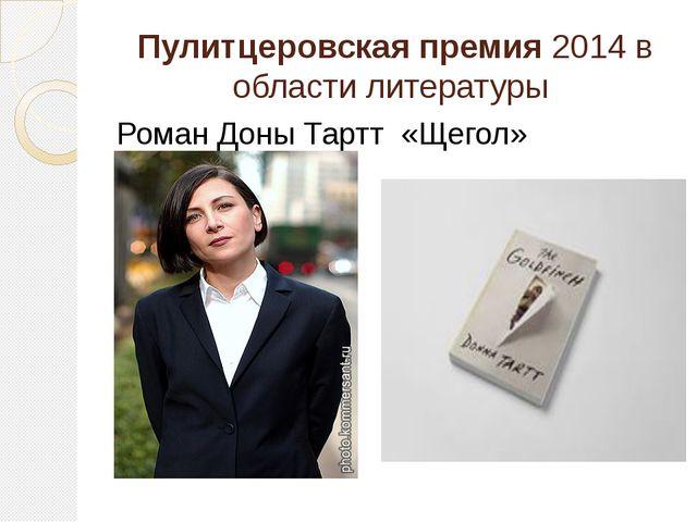 Пулитцеровская премия2014 в области литературы Роман Доны Тартт «Щегол»