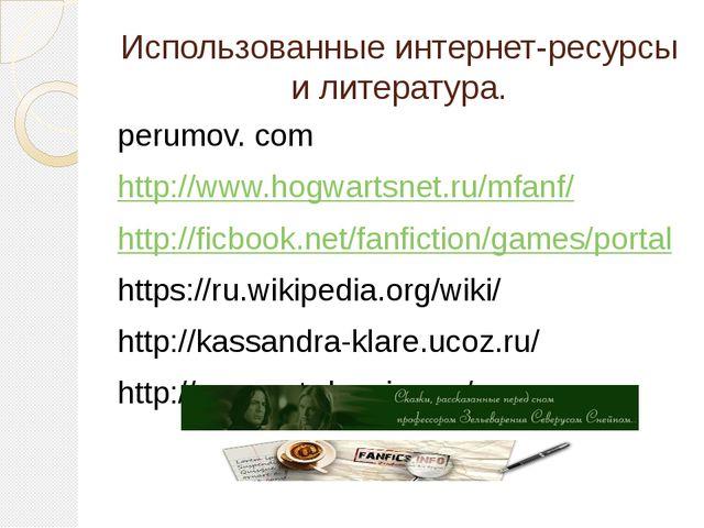 Использованные интернет-ресурсы и литература. perumov. com http://www.hogwart...