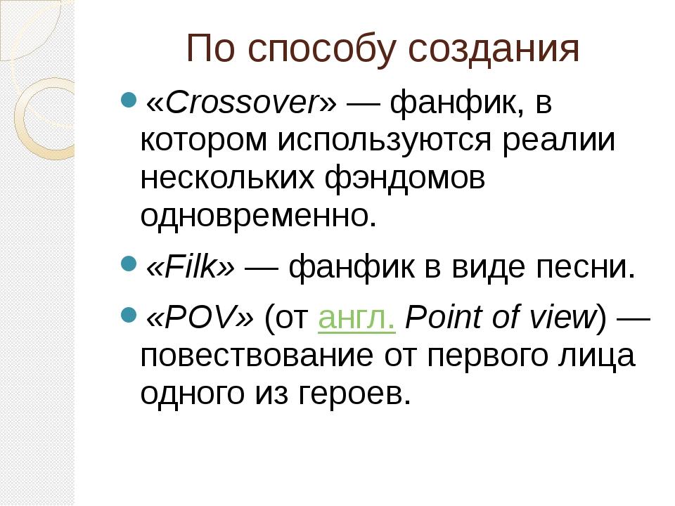 По способу создания «Сrossover»— фанфик, в котором используются реалии неско...