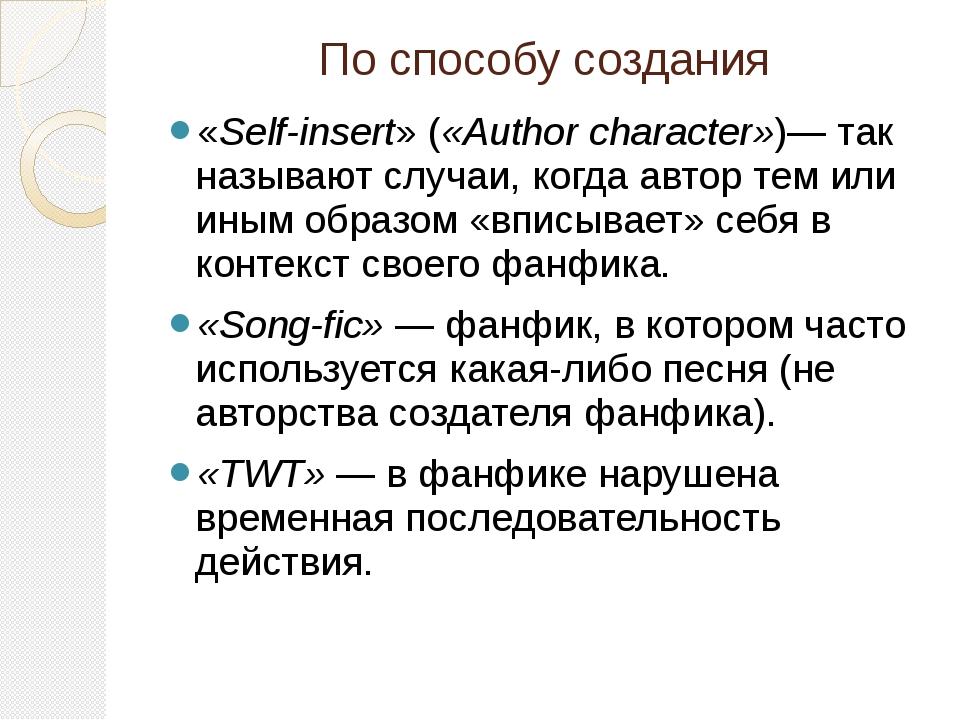По способу создания «Self-insert» («Author character»)— так называют случаи,...