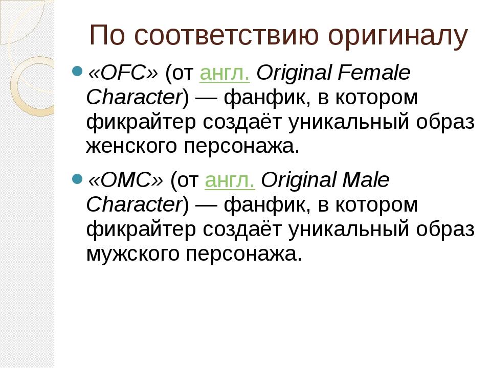 По соответствию оригиналу «OFC»(отангл.Original Female Character)— фанфик...