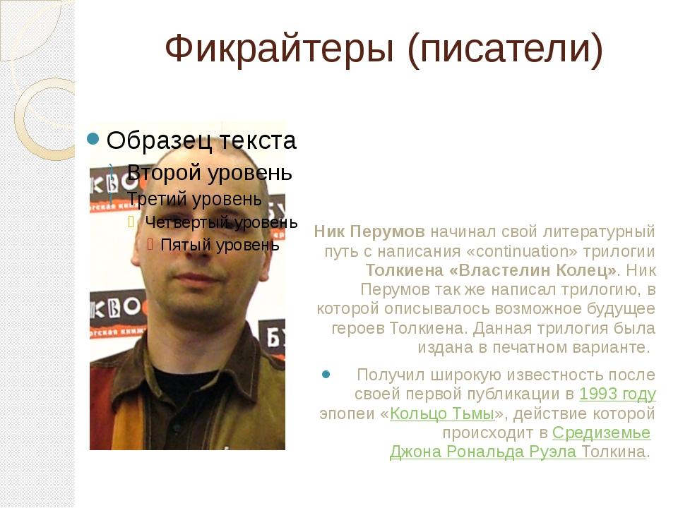 Фикрайтеры (писатели) Ник Перумов начинал свой литературный путь с написания...
