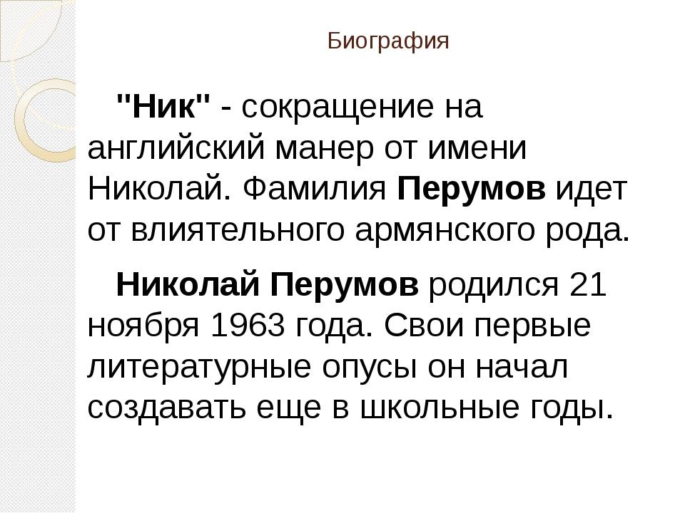 """Биография """"Ник"""" - сокращение на английский манер от имени Николай. Фамилия Пе..."""