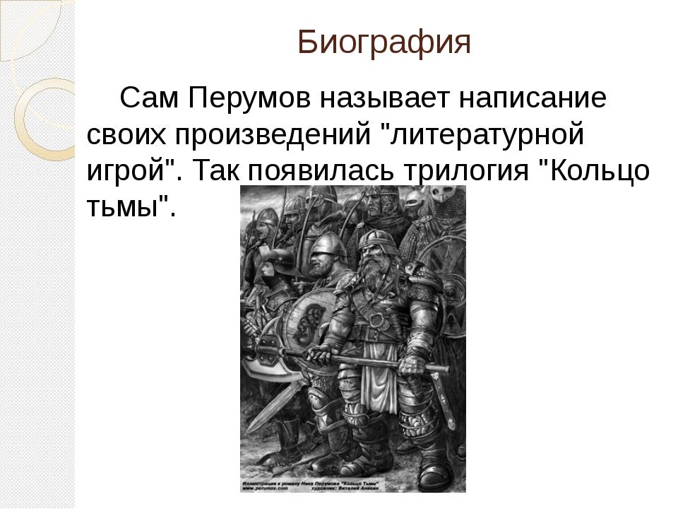 """Биография Сам Перумов называет написание своих произведений """"литературной игр..."""