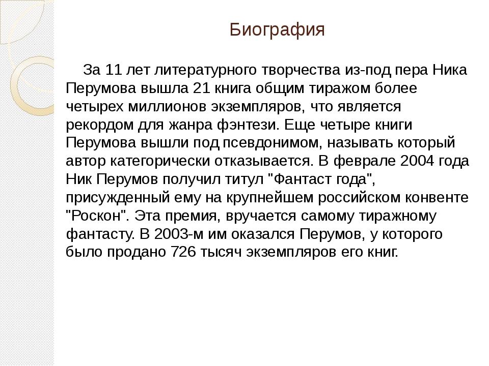 Биография За 11 лет литературного творчества из-под пера Ника Перумова вышла...