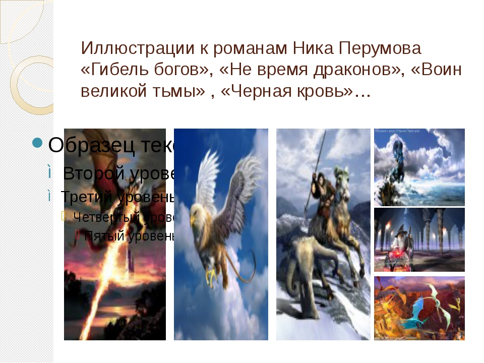 Иллюстрации к романам Ника Перумова «Гибель богов», «Не время драконов», «Вои...