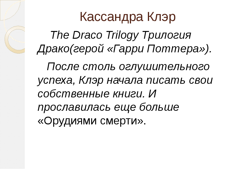 Кассандра Клэр The Draco Trilogy Трилогия Драко(герой «Гарри Поттера»). После...