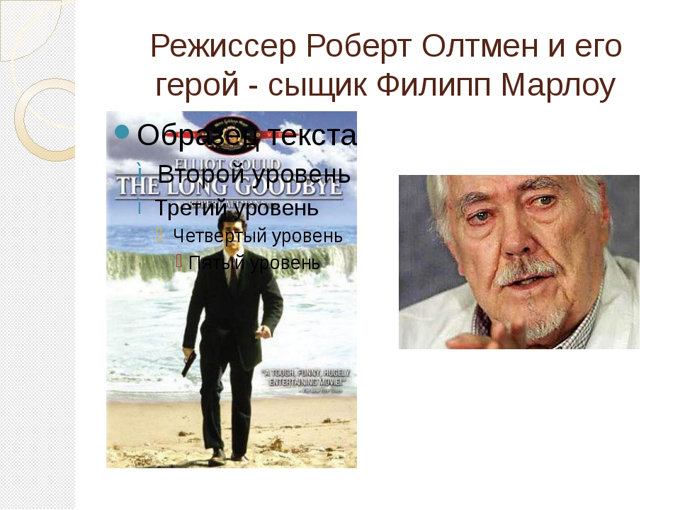 Режиссер Роберт Олтмен и его герой - сыщик Филипп Марлоу
