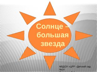Солнце – большая звезда МБДОУ «ЦРР –Детский сад №14 Заварыко Э.А.