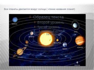 Все планеты двигаются вокруг солнца ( чтение названия планет)
