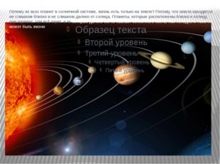 Почему из всех планет в солнечной системе, жизнь есть только на земле? Потому