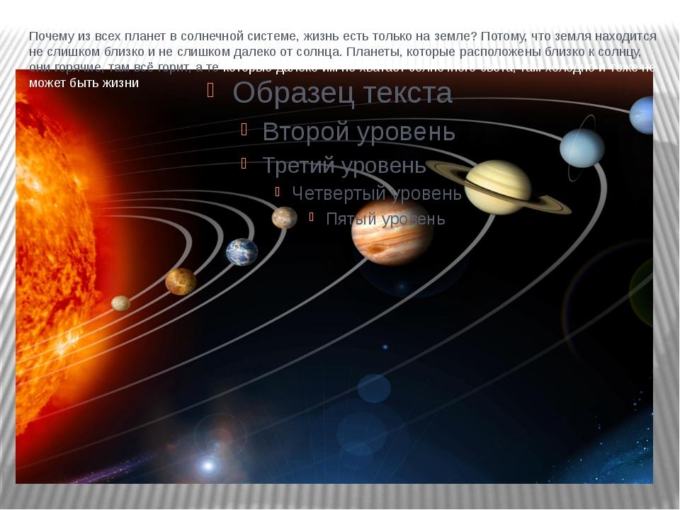 Почему из всех планет в солнечной системе, жизнь есть только на земле? Потому...