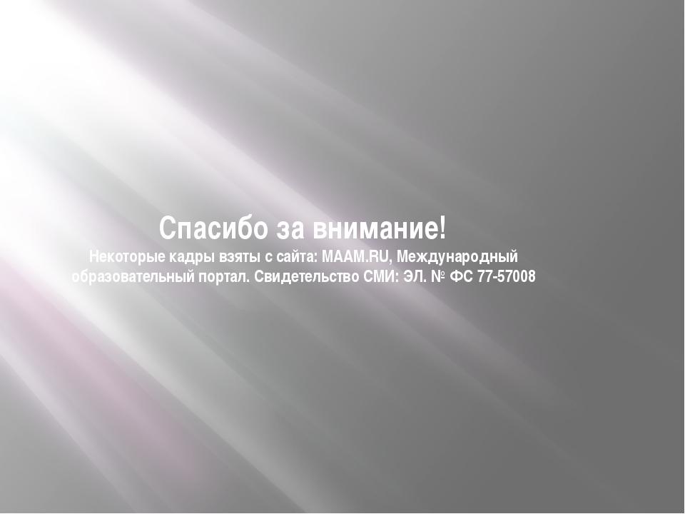 Спасибо за внимание! Некоторые кадры взяты с сайта: MAAM.RU, Международный об...