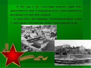 В 1942 году у стен Сталинграда решалась судьба всего цивилизованного мира. В