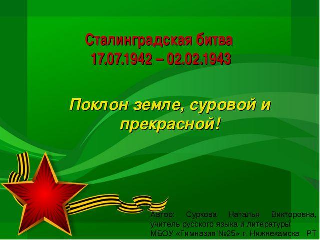 Сталинградская битва 17.07.1942 – 02.02.1943 Поклон земле, суровой и прекрасн...