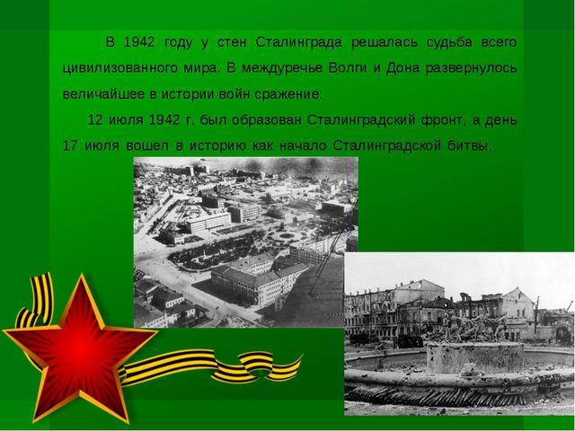 В 1942 году у стен Сталинграда решалась судьба всего цивилизованного мира. В...