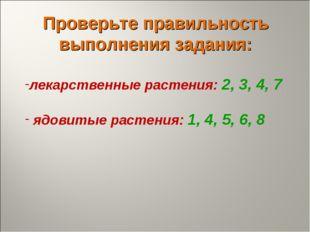 Проверьте правильность выполнения задания: лекарственные растения: 2, 3, 4, 7