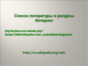 http://myflora.com.ua/index.php?Itemid=134&id=50&option=com_content&task=blog