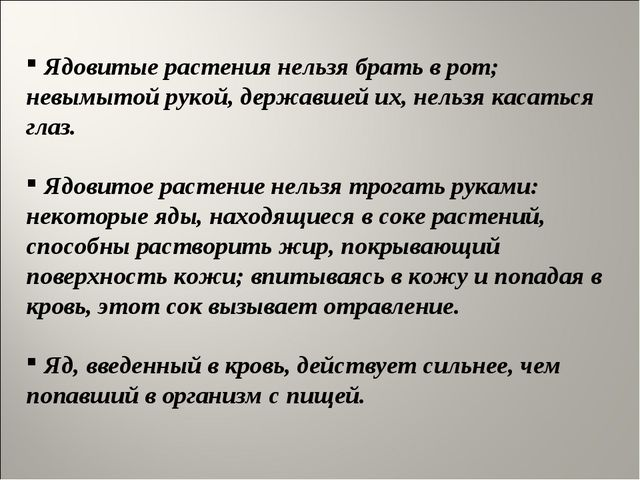Ядовитые растения нельзя брать в рот; невымытой рукой, державшей их, нельзя...
