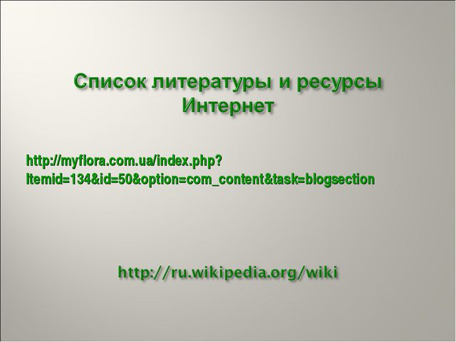 http://myflora.com.ua/index.php?Itemid=134&id=50&option=com_content&task=blog...