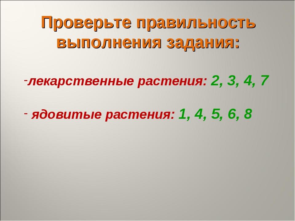 Проверьте правильность выполнения задания: лекарственные растения: 2, 3, 4, 7...