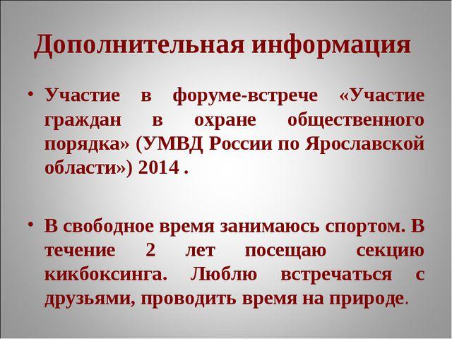 Дополнительная информация Участие в форуме-встрече «Участие граждан в охране...
