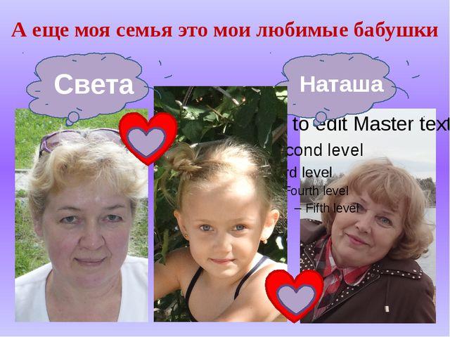 А еще моя семья это мои любимые бабушки Наташа Света