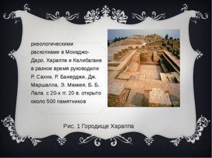 Рис. 1 Городище Хараппа Археологическими раскопками в Мохеджо-Даро, Хараппе и