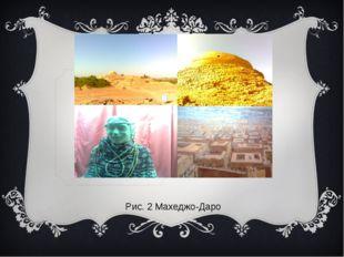 Рис. 2 Махеджо-Даро