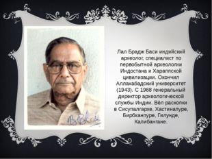 Лал Брадж Баси индийский археолог, специалист по первобытной археологии Индос