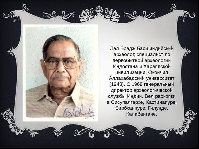 Лал Брадж Баси индийский археолог, специалист по первобытной археологии Индос...