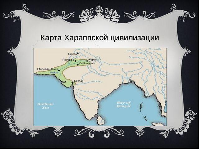 Карта Хараппской цивилизации