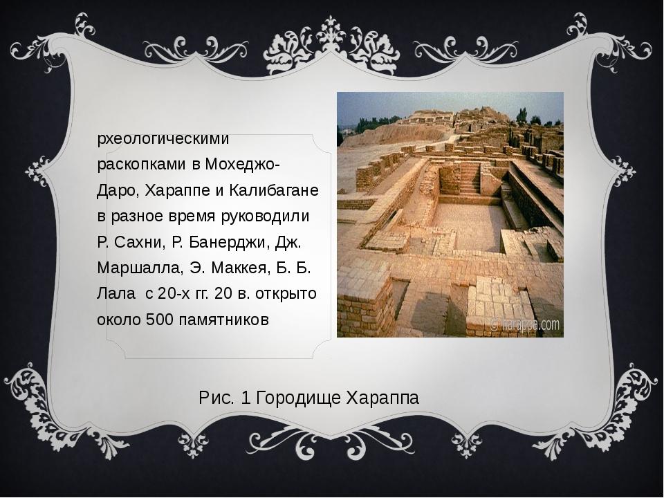 Рис. 1 Городище Хараппа Археологическими раскопками в Мохеджо-Даро, Хараппе и...