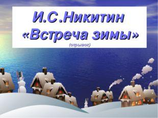 И.С.Никитин «Встреча зимы» (отрывок)
