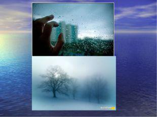 Поутру вчера дождь В стёкла окон стучал, Над землёю туман Облаками вставал.