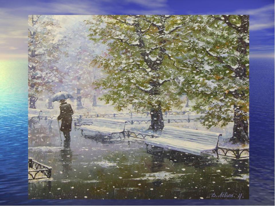 В полдень дождь перестал , И , что белый пушок , На осеннюю грязь Начал падат...