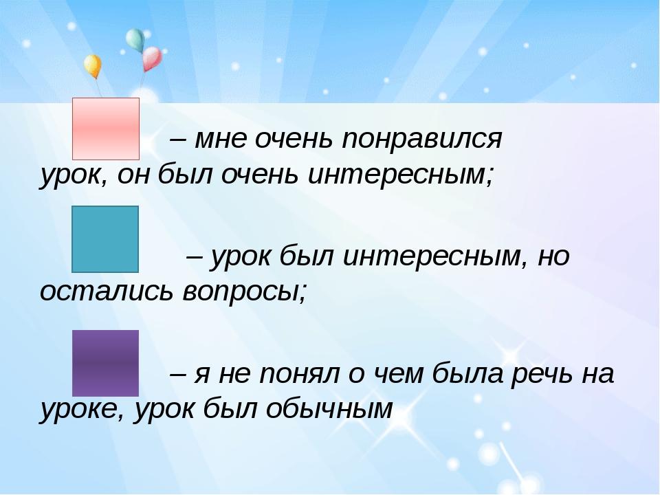 – мне очень понравился урок, он был очень интересным; – урок был интересным,...