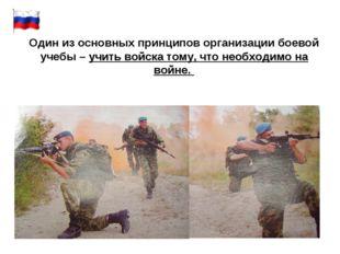 Один из основных принципов организации боевой учебы – учить войска тому, что