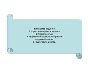 Домашнее задание: 1.Изучить материал конспекта. 2.Подготовиться к письменной