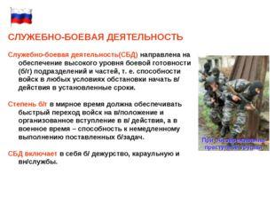 СЛУЖЕБНО-БОЕВАЯ ДЕЯТЕЛЬНОСТЬ Служебно-боевая деятельность(СБД) направлена на