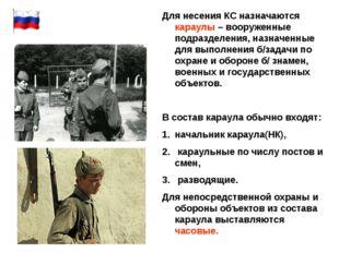 Для несения КС назначаются караулы – вооруженные подразделения, назначенные д