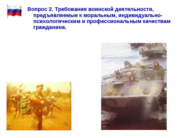Вопрос 2. Требования воинской деятельности, предъявляемые к моральным, индиви...