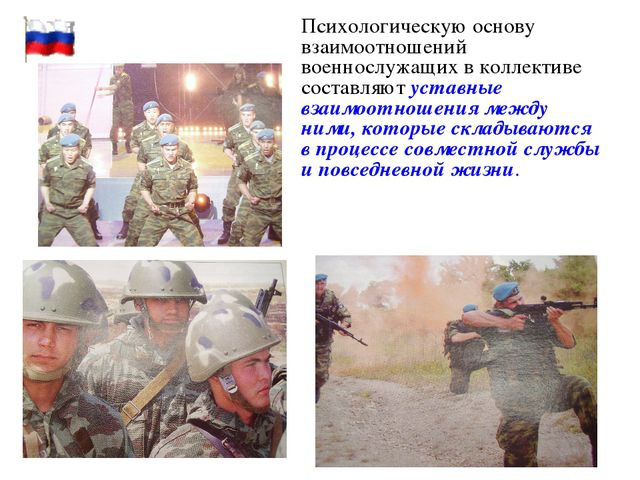 Психологическую основу взаимоотношений военнослужащих в коллективе составляют...