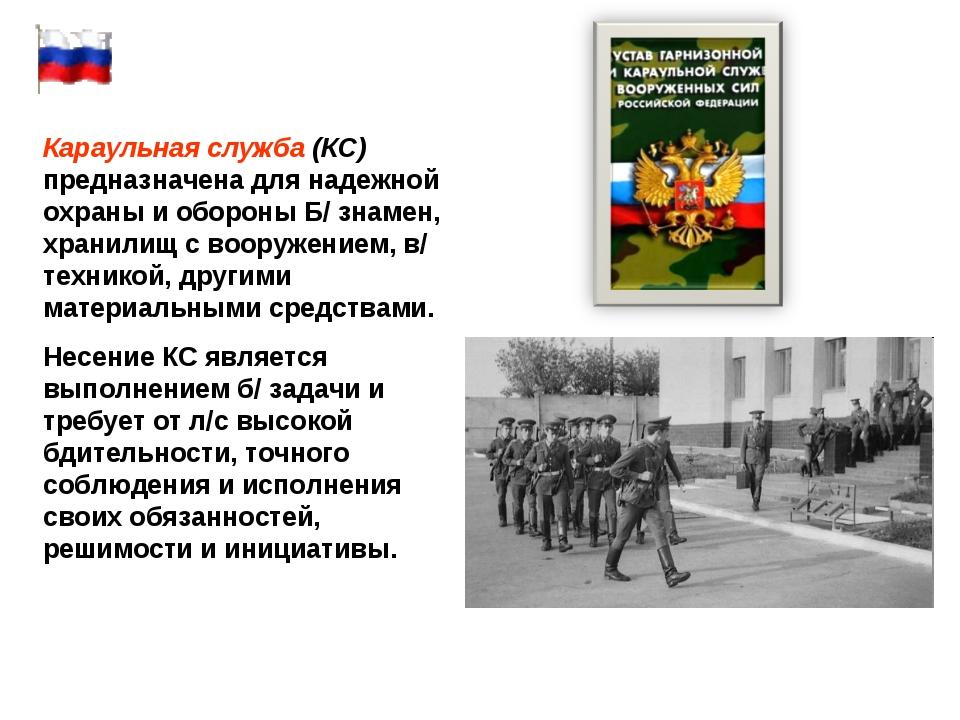 Караульная служба (КС) предназначена для надежной охраны и обороны Б/ знамен,...